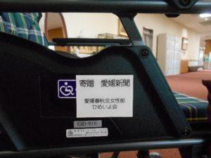 寄贈車椅子1